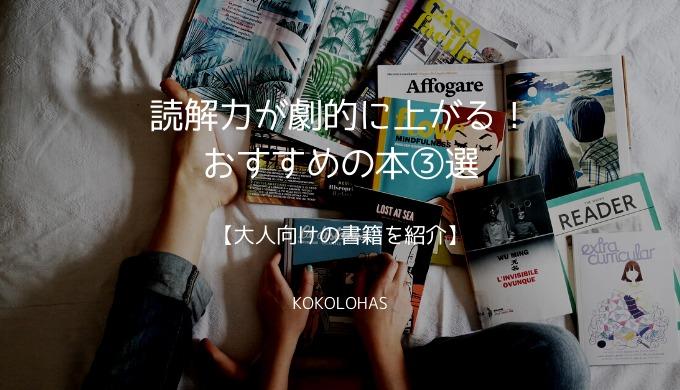 読解力が劇的に上がる!おすすめの本③選【大人向けの書籍を紹介】
