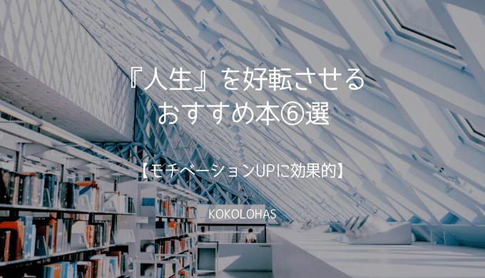『人生』を好転させる、おすすめ本⑥選【モチベーションUPに効果的】
