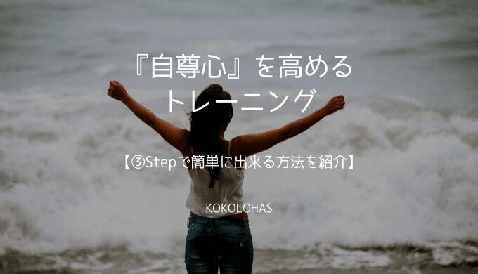 『自尊心』を高めるトレーニング【③Stepで簡単に出来る方法を紹介】