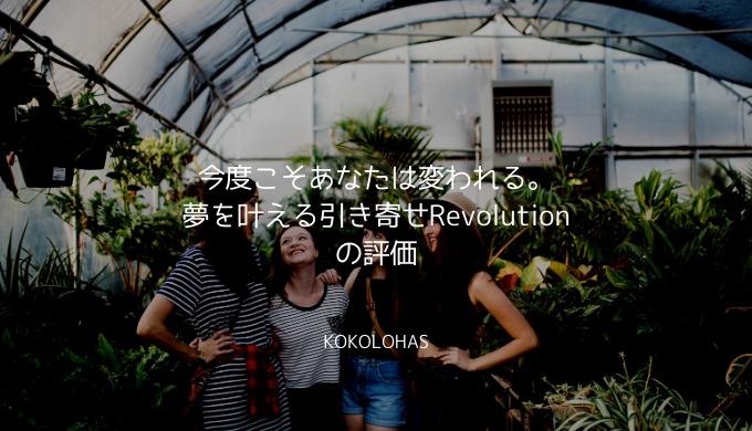 『今度こそあなたは変われる。夢を叶える引き寄せRevolution』の評価