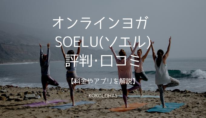 【オンラインヨガ SOELU(ソエル)】の評判・口コミ【料金やアプリを解説】
