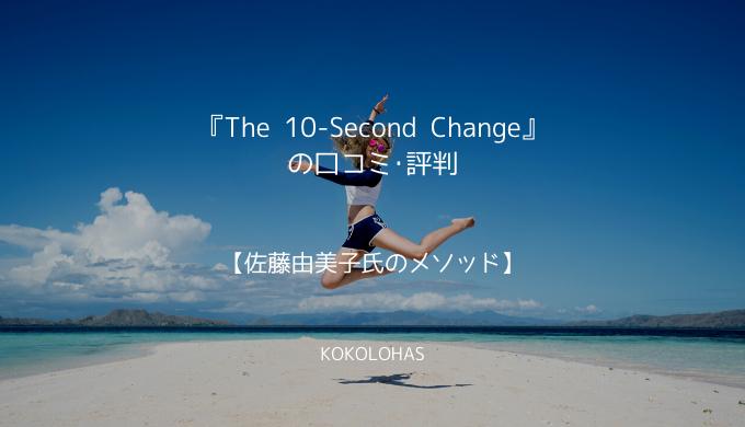 『The 10-Second Change』の口コミ・評判【佐藤由美子氏のメソッド】