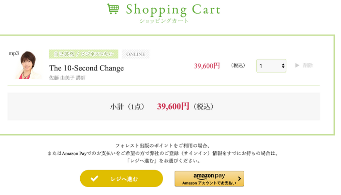 『The 10-Second Change』の購入確認画面
