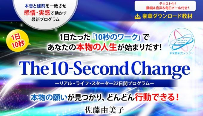 『The 10-Second Change』の商品概要