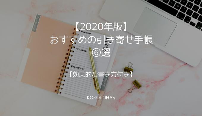 【2020年版】おすすめの引き寄せ手帳⑥選【効果的な書き方付き】