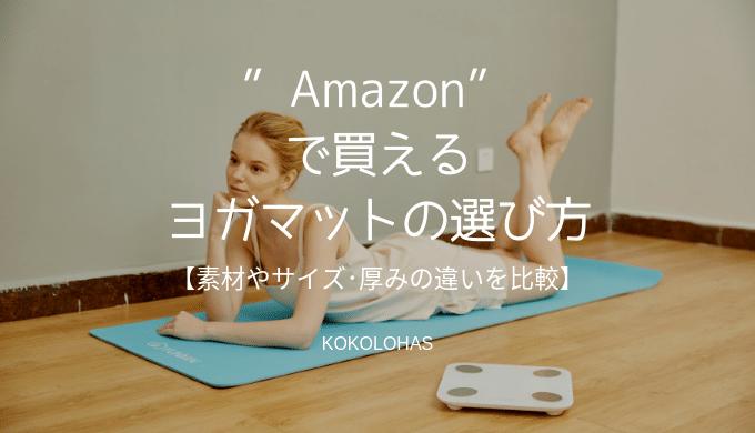 """""""Amazon""""で買えるヨガマットの選び方【素材やサイズ・厚みの違いを比較】"""
